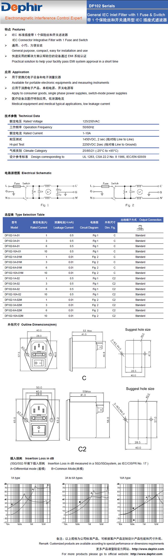 DF102系列带保险丝和开关的IEC插座式电源滤波器